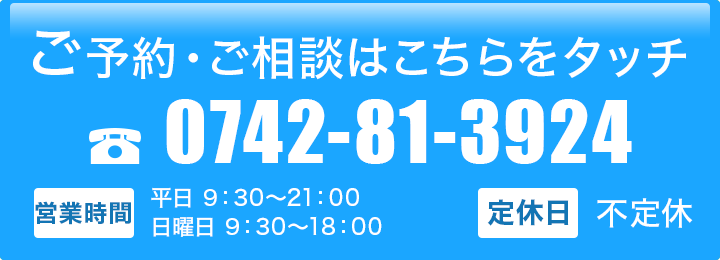 ご予約。ご相談はこちらをタッチ 0742813924